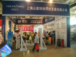 上海钮爱环保科技有限公司