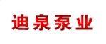 上海迪泉泵业有限公司