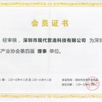 深圳住宅产业协会会员证书