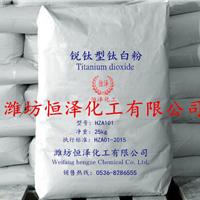 国标锐钛型钛白粉
