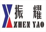 深圳市振耀科技有限公司