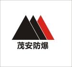 浙江茂安防爆电器有限公司
