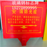 供应合肥玻璃钢标志牌|玻璃钢标志桩
