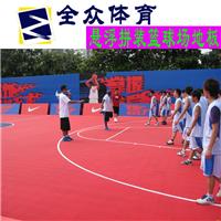 供应全众体育篮球场羽毛场PP拼装悬浮地板
