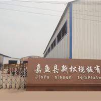 湖北省嘉鱼县新松模板有限公司找全国各地合作伙伴