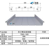 供应TD铝镁锰屋面板TD65-500