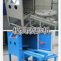 厂家批发各式手动干式喷砂机小型户外喷砂罐