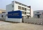 深圳市龙华新区广丰铜材厂