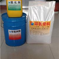供应环氧树脂灌浆料  临沂环氧灌浆料价格