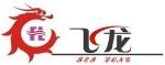 东莞市飞龙电子有限公司