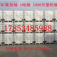 供应IBC集装桶、1立方大方桶