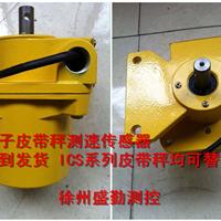 供应6012测速传感器(徐州三原皮带秤专用)
