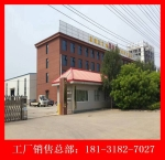 安平县迎宾钢格板厂