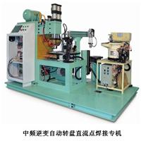 供应自动转盘中频点焊机
