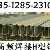 高频焊接H型钢质量哪家好