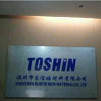 深圳市东信硅材料有限公司