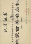 内蒙古著名商标