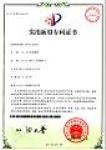电磁铁专利证书