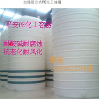 供应新乡平安10吨20吨塑料盐酸储罐批发价格