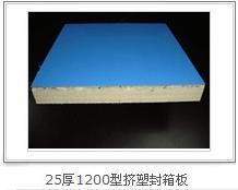 彩钢夹芯板-彩钢挤塑夹芯板