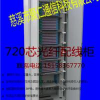供应【720芯光纤配线架】最新配置*相关信息