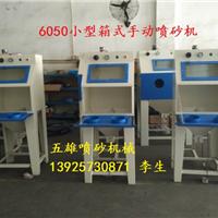 供应6050型喷砂机