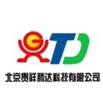 北京贵祥腾达科技有限公司