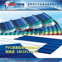 840型PVC瓦生产线、1130型塑料瓦生产线