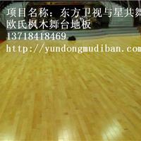 舞蹈木地板,os舞蹈木地板