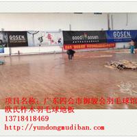 羽毛球场馆木地板厂家施工及价格