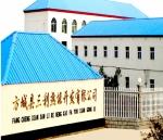 方城县三利热能开发有限公司