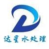 郑州达星水处理材料有限公司