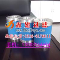 固安县鑫建过滤器器材厂