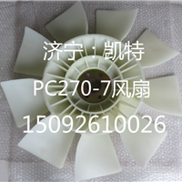 供应小松原装纯正配件 小松PC270-7风扇