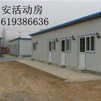 西安活动房厂