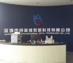 深圳市创新维数显科技邮箱公司