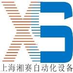上海湘赛自动化设备有限公司