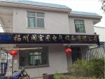 福州闽宏图电气设备有限公司