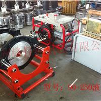 供应PE热熔对焊机 PE热熔焊机 250型液压
