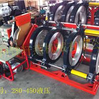 供应PE热熔焊机 PE热熔对焊机 450液压