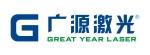 广州广源激光科技有限公司