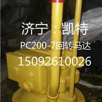 供应小松原装PC200-7回转马达 挖掘机配件