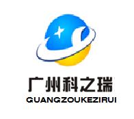 广州科之瑞环保设备有限公司