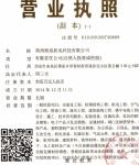 陕西欧讯机电科技有限公司