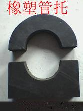 供应橡塑管托 橡胶木托