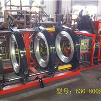 供应大口径PE热熔焊接机 PE热熔对焊机800型