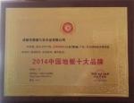 2014中国地板十大品牌