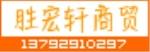 青岛市胜宏轩商贸有限公司