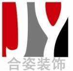 上海合姿装饰材料有限公司