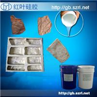 供应不泛白文化石模具硅胶